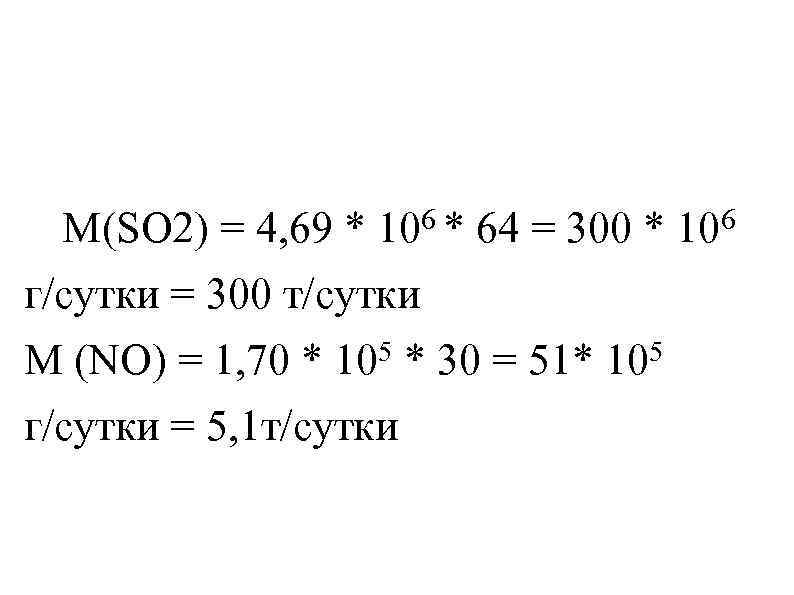 М(SO 2) = 4, 69 * 106 * 64 = 300 * 106 г/сутки