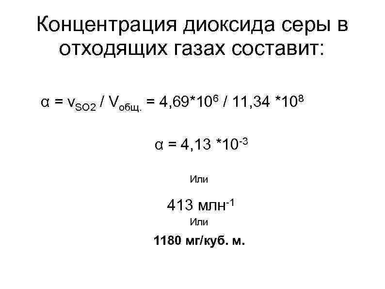 Концентрация диоксида серы в отходящих газах составит: α = v. SO 2 / Vобщ.