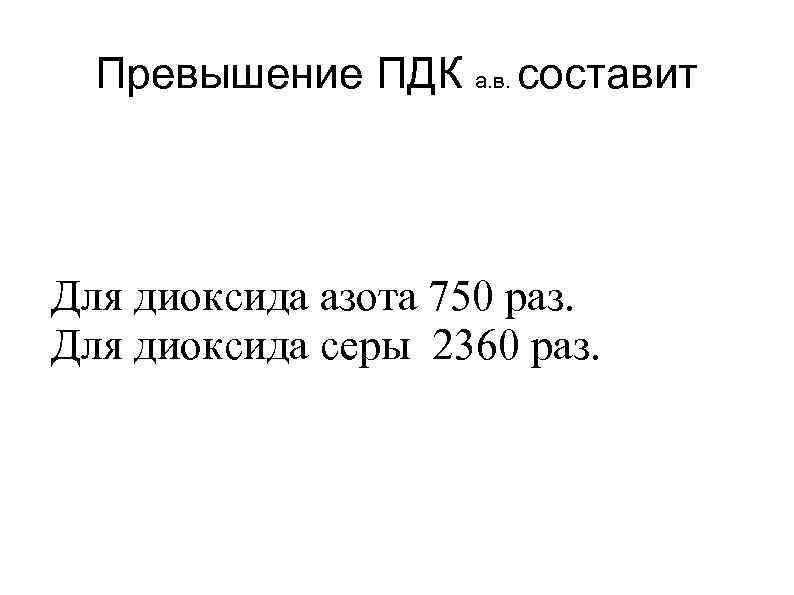 Превышение ПДК а. в. составит Для диоксида азота 750 раз. Для диоксида серы 2360