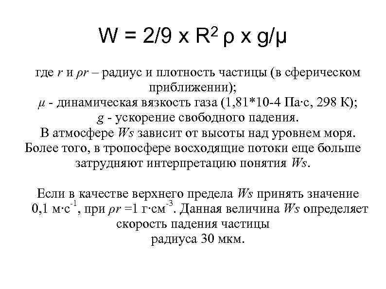 2 ρ x g/μ W = 2/9 x R где r и ρr –