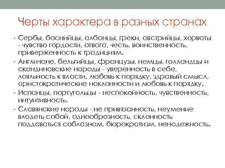 Черты характера в разных странах • Сербы, боснийцы, албанцы, греки, австрийцы, хорваты - чувство