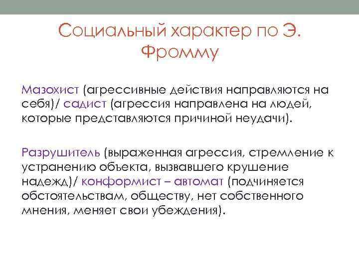 Социальный характер по Э. Фромму Мазохист (агрессивные действия направляются на себя)/ садист (агрессия направлена