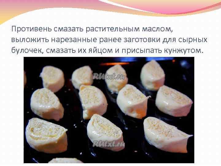 Противень смазать растительным маслом, выложить нарезанные ранее заготовки для сырных булочек, смазать их яйцом