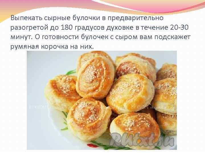 Выпекать сырные булочки в предварительно разогретой до 180 градусов духовке в течение 20 -30