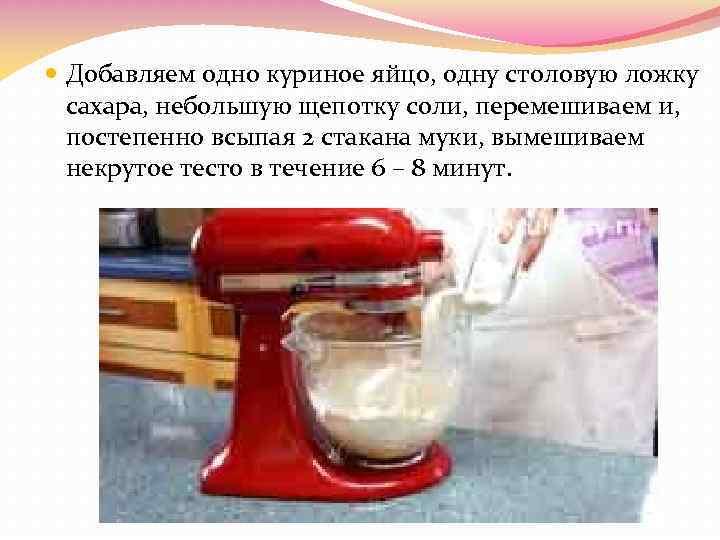 Добавляем одно куриное яйцо, одну столовую ложку сахара, небольшую щепотку соли, перемешиваем и,