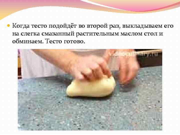 Когда тесто подойдёт во второй раз, выкладываем его на слегка смазанный растительным маслом