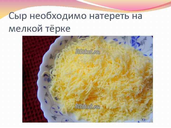 Сыр необходимо натереть на мелкой тёрке