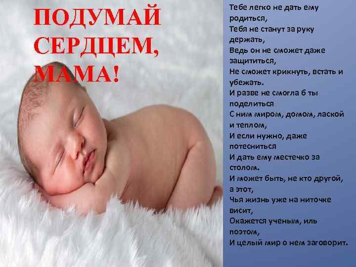 ПОДУМАЙ СЕРДЦЕМ, МАМА! Тебе легко не дать ему родиться, Тебя не станут за руку