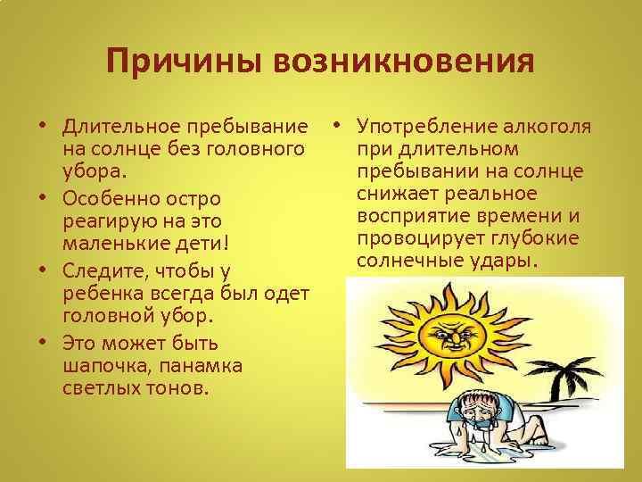 Причины возникновения • Длительное пребывание • Употребление алкоголя на солнце без головного при длительном