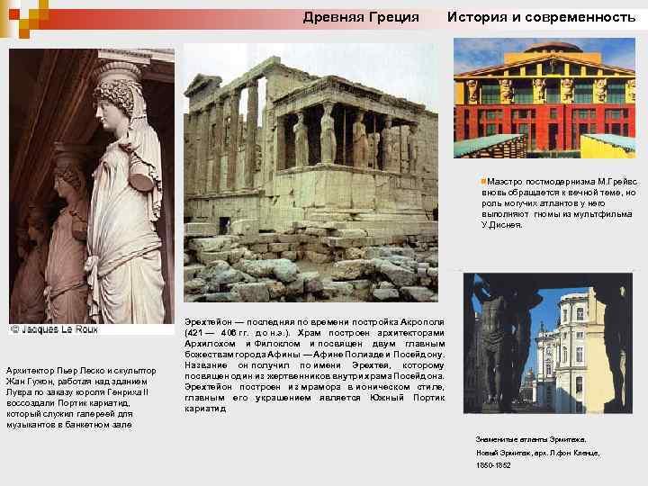 Древняя Греция История и современность n. Маэстро постмодернизма М. Грейвс вновь обращается к вечной