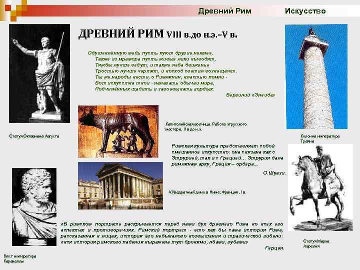 Древний Рим Искусство ДРЕВНИЙ РИМ VIII в. до н. э. –V в. Одушевлённую медь