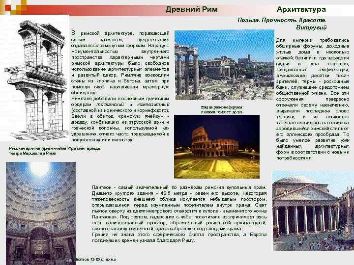 Древний Рим Архитектура В римской архитектуре, поражающей своим размахом, предпочтение отдавалось замкнутым формам. Наряду