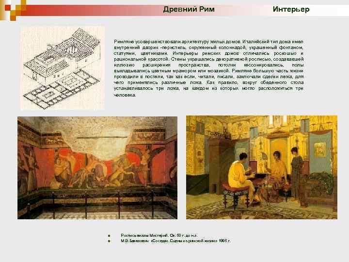 Древний Рим Интерьер Римляне усовершенствовали архитектуру жилых домов. Италийский тип дома имел внутренний дворик
