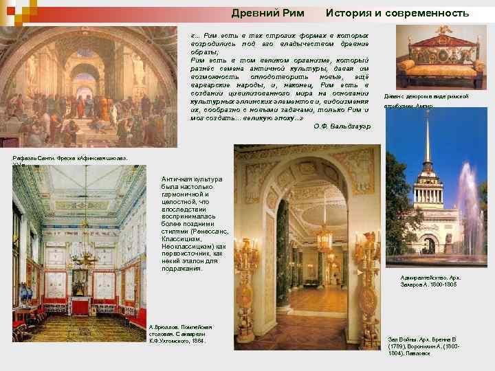 Древний Рим История и современность «. . . Рим есть в тех строгих формах