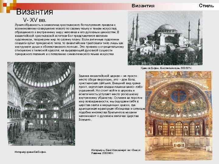 Византия Стиль Византия V- XV вв. Яркая образность и символика христианского богослужения привела к