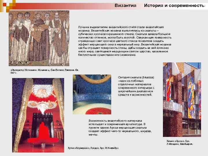 Византия История и современность Лучшим выразителем византийского стиля стала византийская мозаика. Византийская мозаика выполнялась