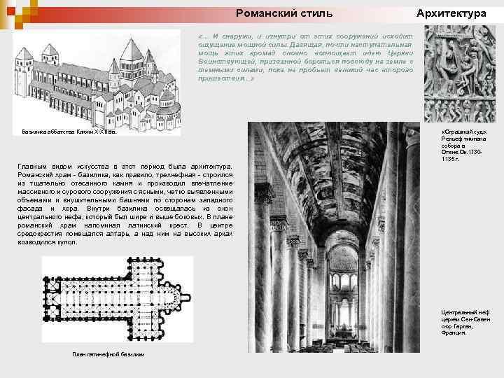 Романский стиль Архитектура «… И снаружи, и изнутри от этих сооружений исходит ощущение мощной