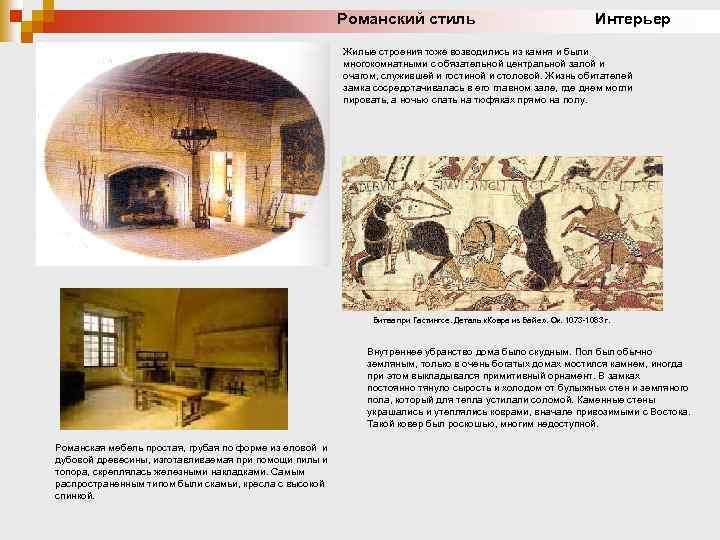 Романский стиль Интерьер Жилые строения тоже возводились из камня и были многокомнатными с обязательной