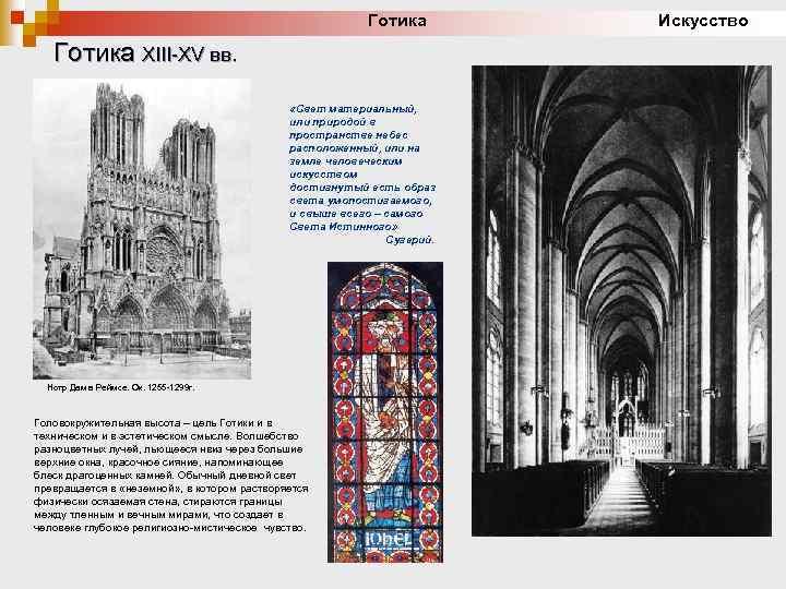 Готика Искусство Готика XIII-XV вв. «Свет материальный, или природой в пространстве небес расположенный, или