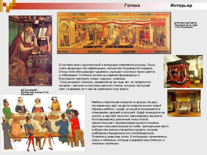 Готика Интерьер n. Неизвестный автор. Передняя часть ларя XV в. Флоренция n. Д. Гирландайо.
