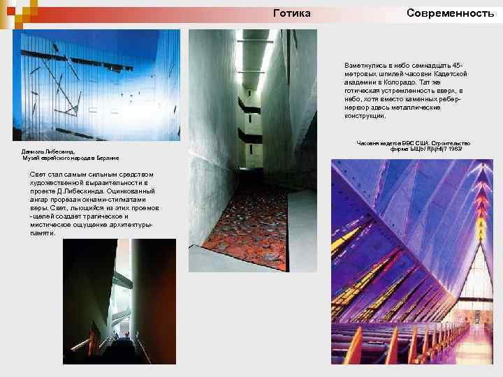 Готика Современность Взметнулись в небо семнадцать 45 метровых шпилей часовни Кадетской академии в Колорадо.