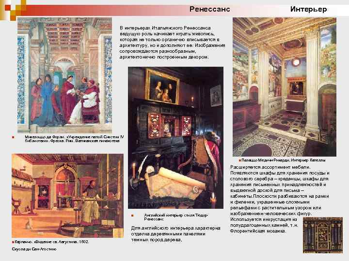 Ренессанс Интерьер В интерьерах Итальянского Ренессанса ведущую роль начинает играть живопись, которая не только