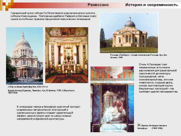 Ренессанс История и современность Грандиозный купол собора Св. Петра явился родоначальником куполов соборов Классицизма.