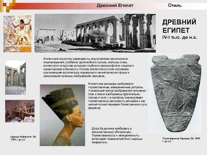 Древний Египет Стиль ДРЕВНИЙ ЕГИПЕТ IV-I тыс. до н. э. Египетское искусство развивалось под