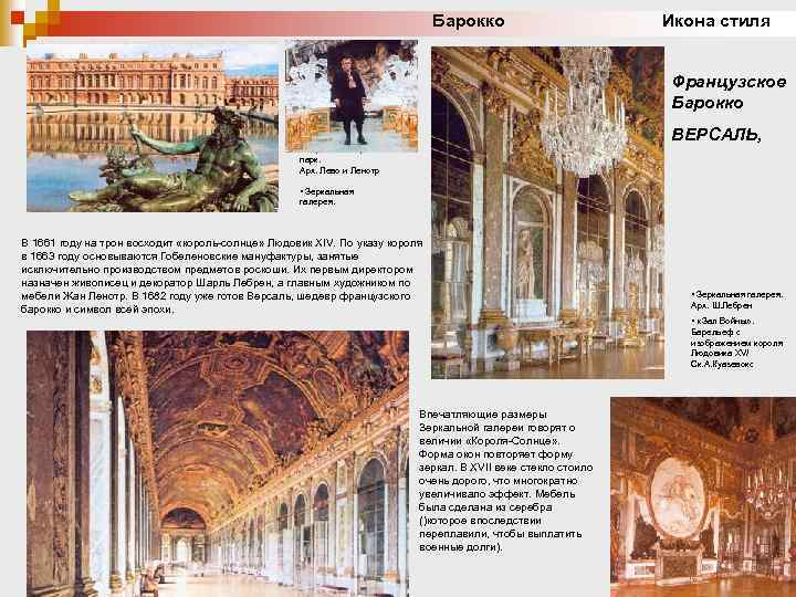 Барокко Икона стиля Французское Барокко ВЕРСАЛЬ, • Версаль. Дворец и парк. Арх. Лево и