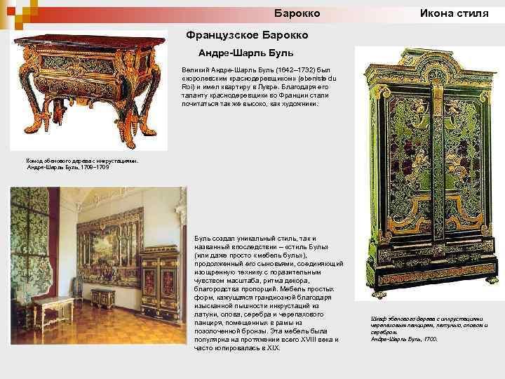 Барокко Икона стиля Французское Барокко Андре-Шарль Буль Великий Андре-Шарль Буль (1642– 1732) был «королевским