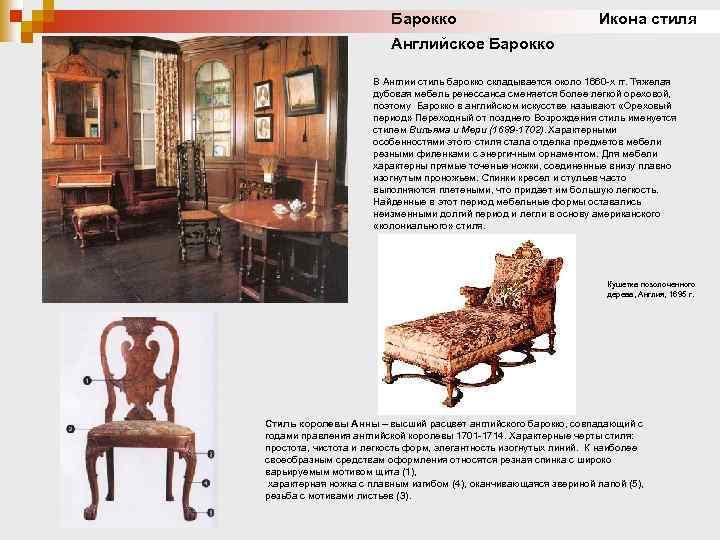 Барокко Икона стиля Английское Барокко В Англии стиль барокко складывается около 1660 -х гг.