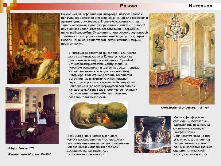 Рококо Интерьер Рококо – стиль оформления интерьера, декоративного и прикладного искусства и практически не