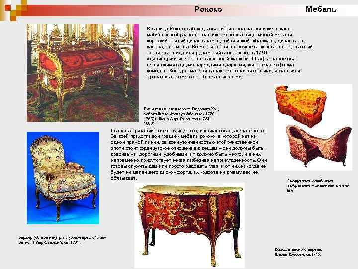 Рококо Мебель В период Рококо наблюдается небывалое расширение шкалы мебельных образцов. Появляются новые виды