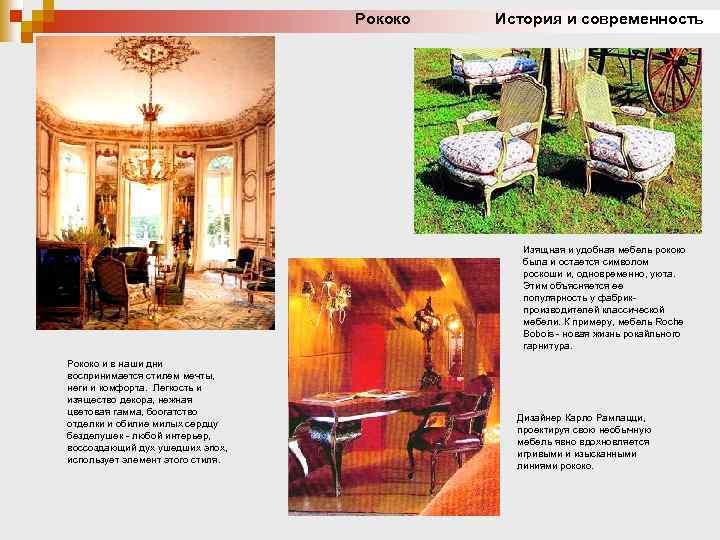 Рококо История и современность Изящная и удобная мебель рококо была и остается символом роскоши