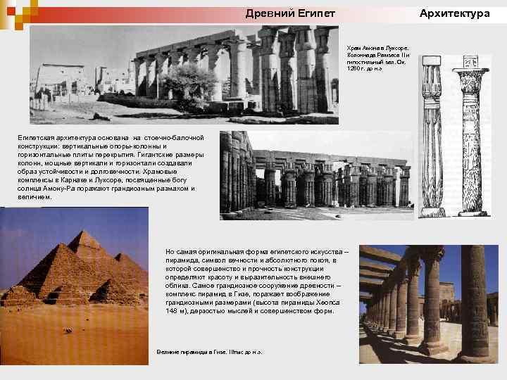 Древний Египет Архитектура Храм Амона в Луксоре. Колоннада Рамзеса II и гипостильный зал. Ок.