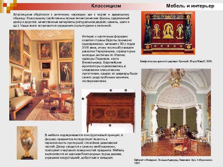 Классицизм Мебель и интерьер Классицизм обратился к античному наследию как к норме и идеальному