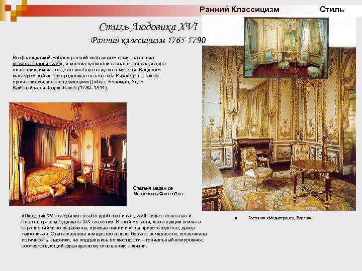 Ранний Классицизм Стиль Людовика XVI Ранний классицизм 1765 -1790 Во французской мебели ранний классицизм