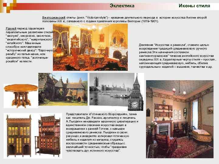 Эклектика Иконы стиля Викторианский стиль- (англ.