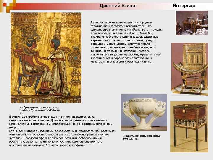 Древний Египет Интерьер Рациональное мышление египтян породило стремление к простоте и ясности форм, что