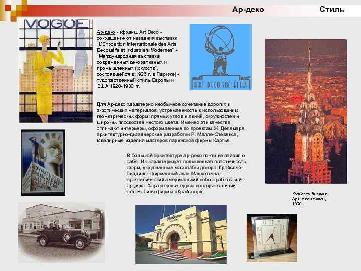 Ар-деко Стиль Ар-деко - (франц. Art Deco - сокращение от названия выставки