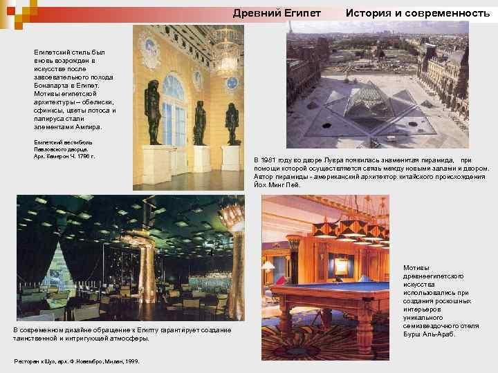 Древний Египет История и современность Египетский стиль был вновь возрожден в искусстве после завоевательного