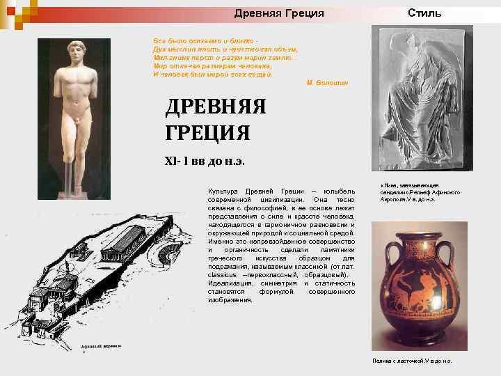Древняя Греция Стиль Все было осязаемо и близко Дух мыслил плоть и чувствовал объем,
