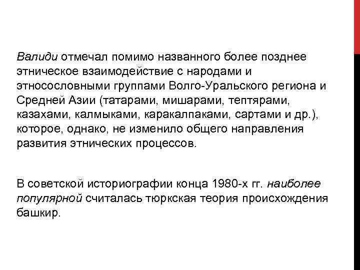 Валиди отмечал помимо названного более позднее этническое взаимодействие с народами и этносословными группами Волго-Уральского