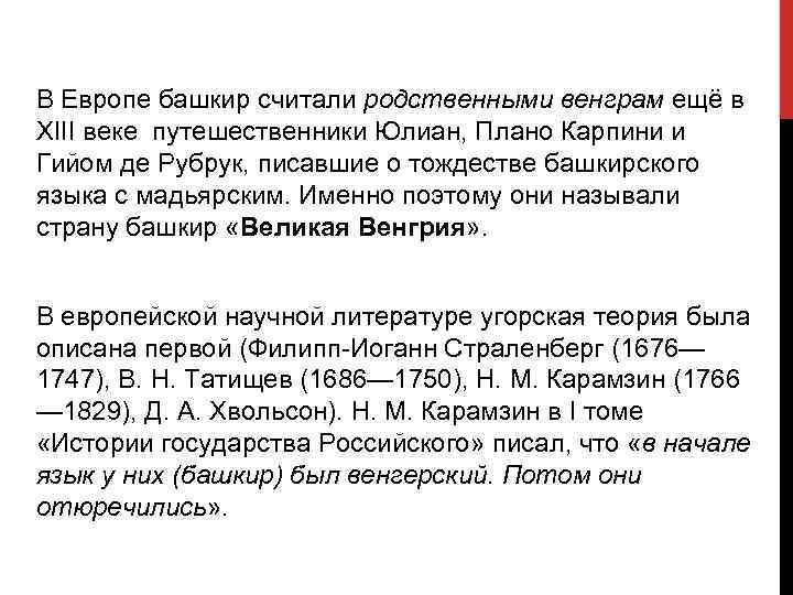 В Европе башкир считали родственными венграм ещё в XIII веке путешественники Юлиан, Плано Карпини