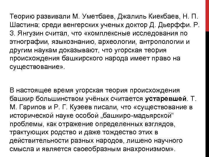 Теорию развивали М. Уметбаев, Джалиль Киекбаев, Н. П. Шастина; среди венгерских ученых доктор Д.