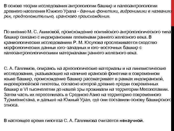В основе теории исследования антропологии башкир и палеоантропологии древнего населения Южного Урала - данные