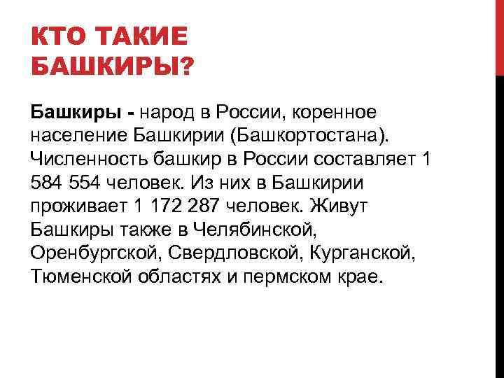 КТО ТАКИЕ БАШКИРЫ? Башкиры - народ в России, коренное население Башкирии (Башкортостана). Численность башкир