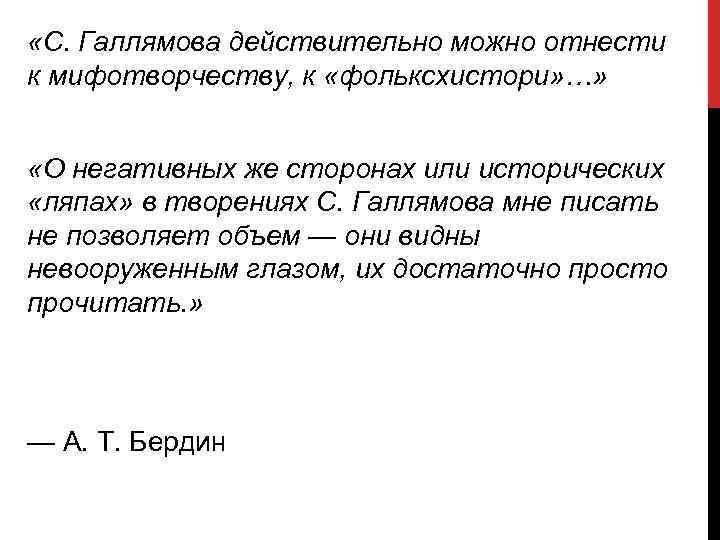 «С. Галлямова действительно можно отнести к мифотворчеству, к «фольксхистори» …» «О негативных же