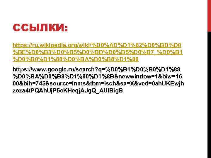 ССЫЛКИ: https: //ru. wikipedia. org/wiki/%D 0%AD%D 1%82%D 0%BD%D 0 %BE%D 0%B 3%D 0%B 5%D