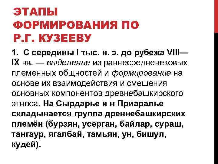 ЭТАПЫ ФОРМИРОВАНИЯ ПО Р. Г. КУЗЕЕВУ 1. С середины I тыс. н. э. до